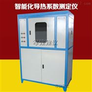 保温材料导热系数测定仪