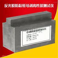 反光膜防粘纸可剥离性能测定仪