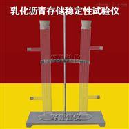 乳化沥青存储稳定性试验仪