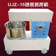 立式砂浆搅拌机