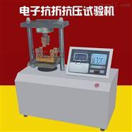 电子抗折抗压试验机