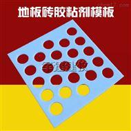 108*102mm地板砖胶粘剂模板