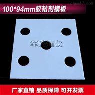100*94mm胶粘剂模板