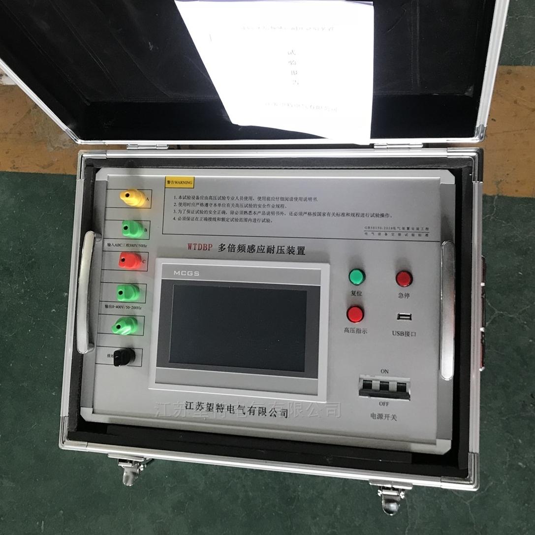 四级承试-感应耐压试验装置价格