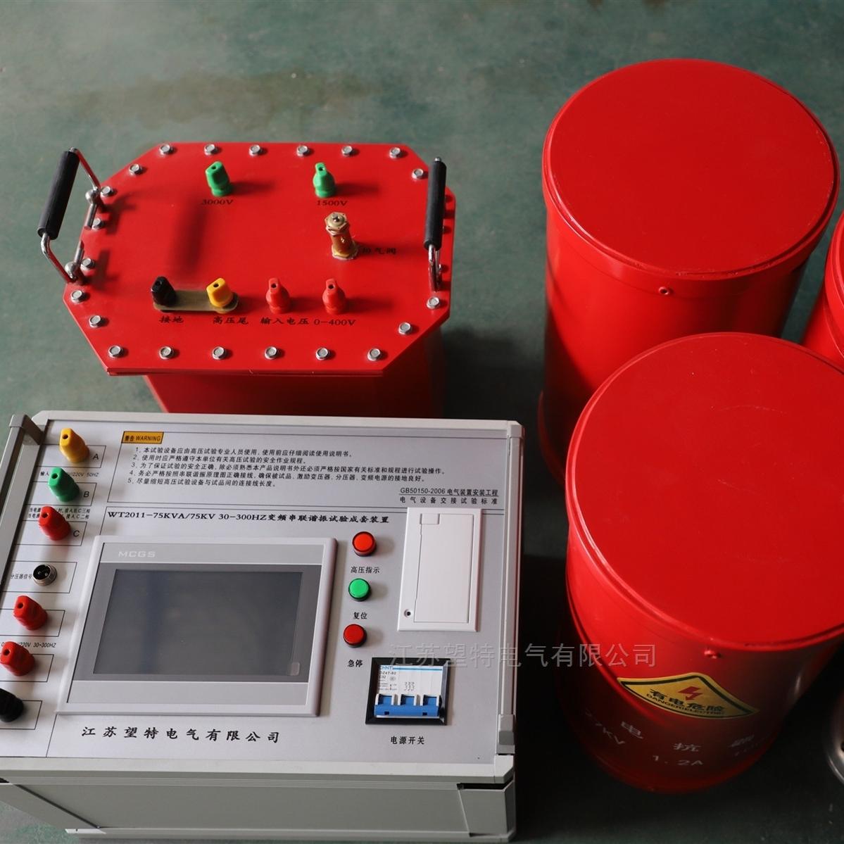 武汉变频串联谐振成套试验装置