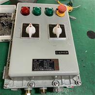 BXM(D)-T-ES石家莊20A一控二防爆控制箱(煤氣場所)