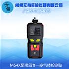 MS4X泵吸四合一多气体检测仪