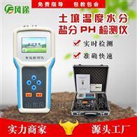 FT-TPH智能土壤PH测定仪速测仪