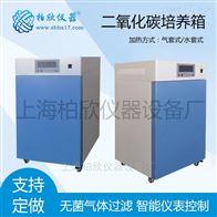 HH.CP-TWHH.CP-TW、水套式二氧化碳培养箱