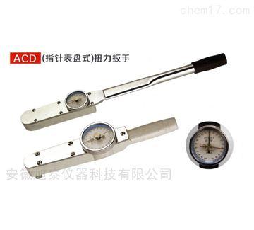 ACD型指针表盘扭力扳手