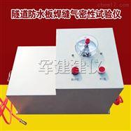 隧道防水板焊缝气密性试验仪