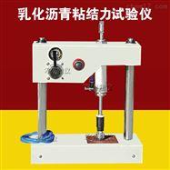 乳化沥青粘结力试验仪