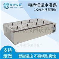 DK-S28八孔恒溫水浴鍋DK-S28