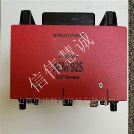 ASM925+ASM825A地板靜摩擦系數測量裝置套裝