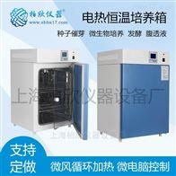 DHP-9272DHP-9272电热恒温培养箱