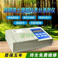 FT-Q1000高精度智能土壤肥料养分速测仪