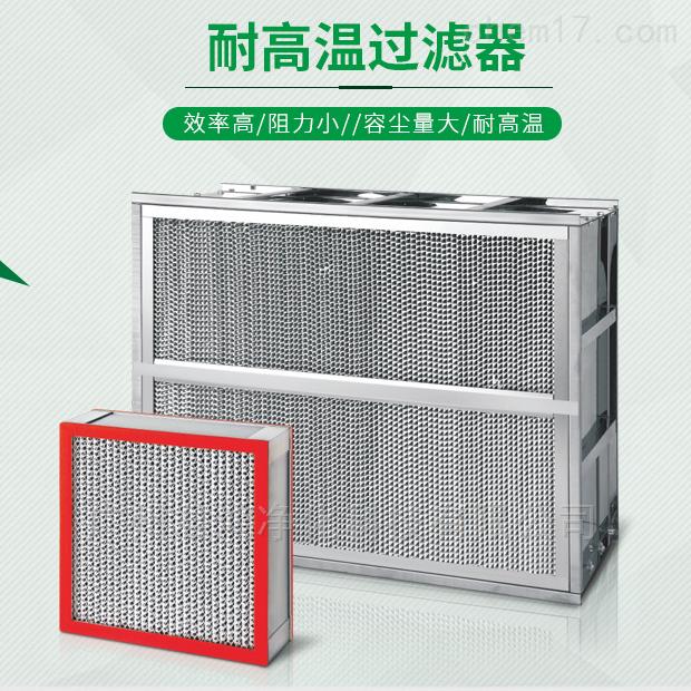 重庆渝中区耐高温箱式过滤器