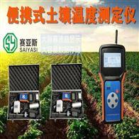 土壤温度测定仪SYS-WD