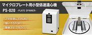 日本tomy用于微孔板的小型低速离心机PS-020