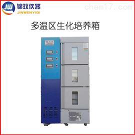 LRH-200L-2錦玟生產制造雙溫區生化培養箱
