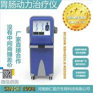 兢仁胃腸動力治療儀BE-6000型