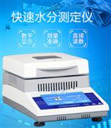 DHS-50-5卤素水分快速测定仪
