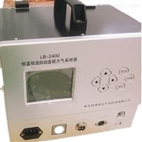 青岛路博LB-6120双路综合大气采样器