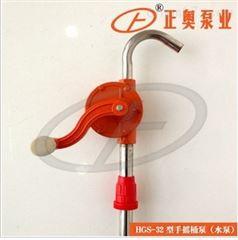 HGS-32型不锈钢手摇油桶泵 上海正奥公司-品质可靠