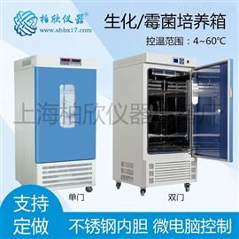 LRH生化培養箱