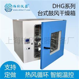 DHG-9023ADHG-9023A、臺式鼓風干燥箱