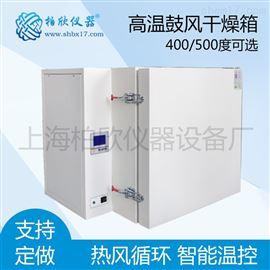 BPH-9030ABPH-9030A、400℃鼓風干燥箱