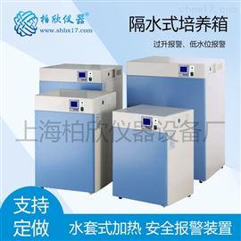 GHP-9270GHP-9270、隔水式培養箱
