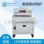 1300度数显箱式电炉