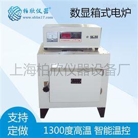 1300度數顯箱式電爐