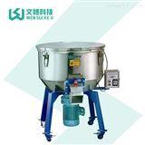 SPQB-200注塑色母PP/PVC/PS/PA颗粒纯铜芯立式混料机