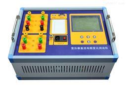 变压器直流电阻变比测试仪FECT-ZB10