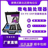 便携式氧化还原电解仪QX6530