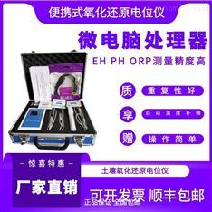 土壤氧化还原电解测定仪仪QX6530