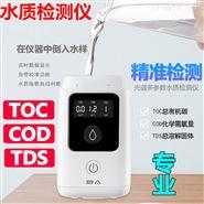 TOC COD TDS饮用自来水水质检测仪水质2