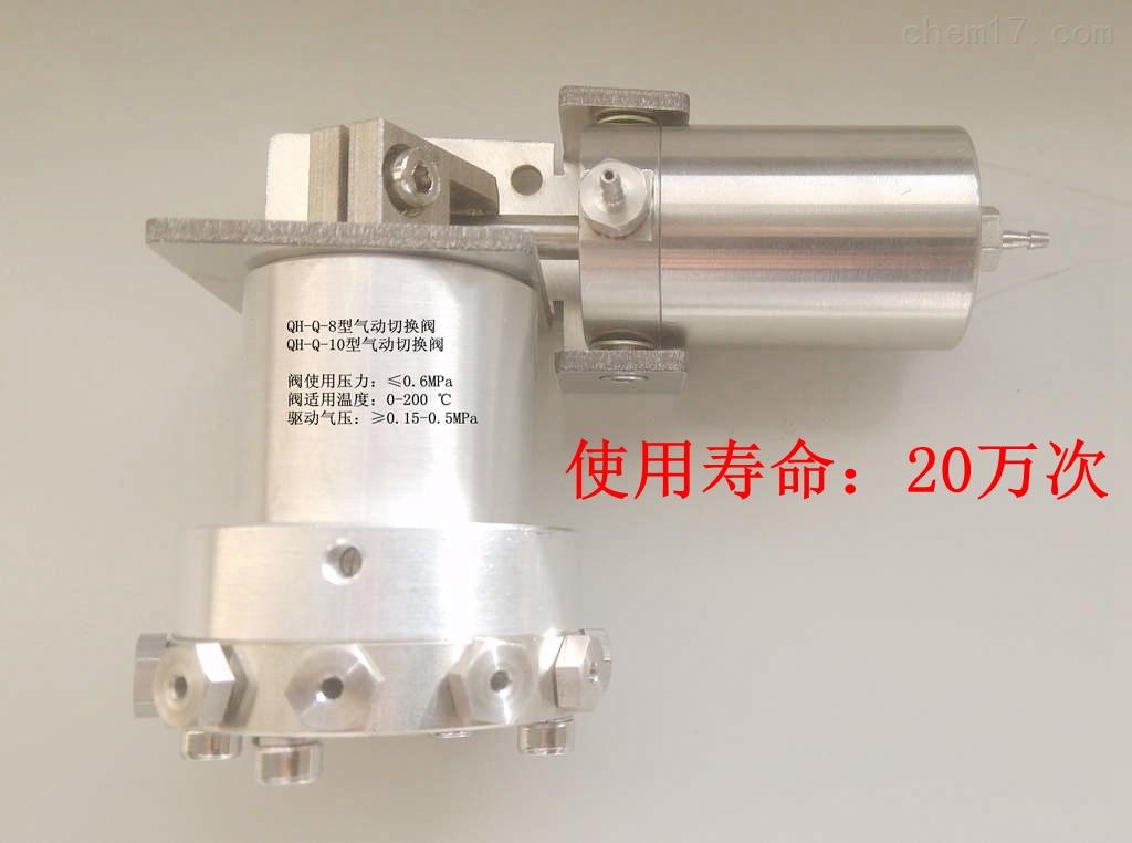 QH-Q-(8)10型气动切换阀