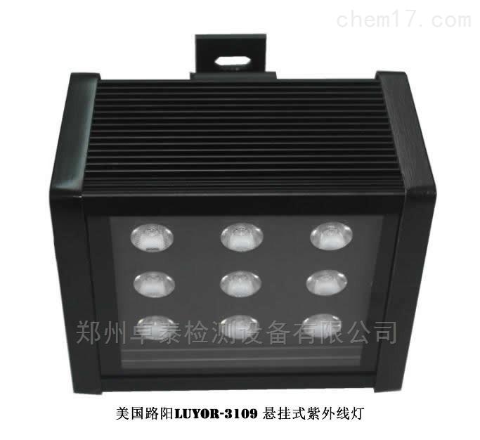 LUYOR-3115郑州LUYOR-3115吊挂式LED紫外线探伤灯