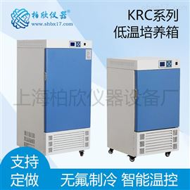 KRC-100CL低溫培養箱 (無氟,環保型) 恒溫箱