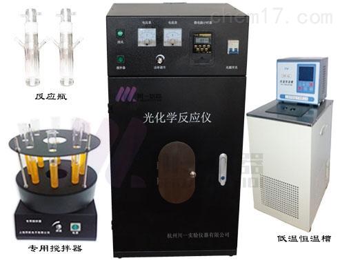 光化学反应箱CY-GHX-DC控温光降解反应釜