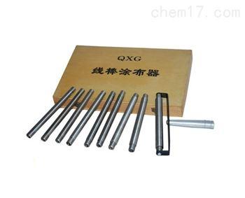 QXG型线棒涂膜涂布器