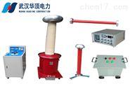 无局部放电成套耐压试验装置生产价格