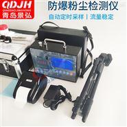 矿用粉尘测量仪便携式防爆粉尘检测仪