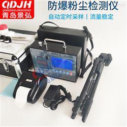 CCHG1000矿用粉尘测量仪便携式防爆粉尘检测仪