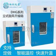 BX-9030A250度立式鼓風干燥箱、BX-9030A