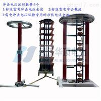 HDCJ雷电冲击电压发生器生产价格