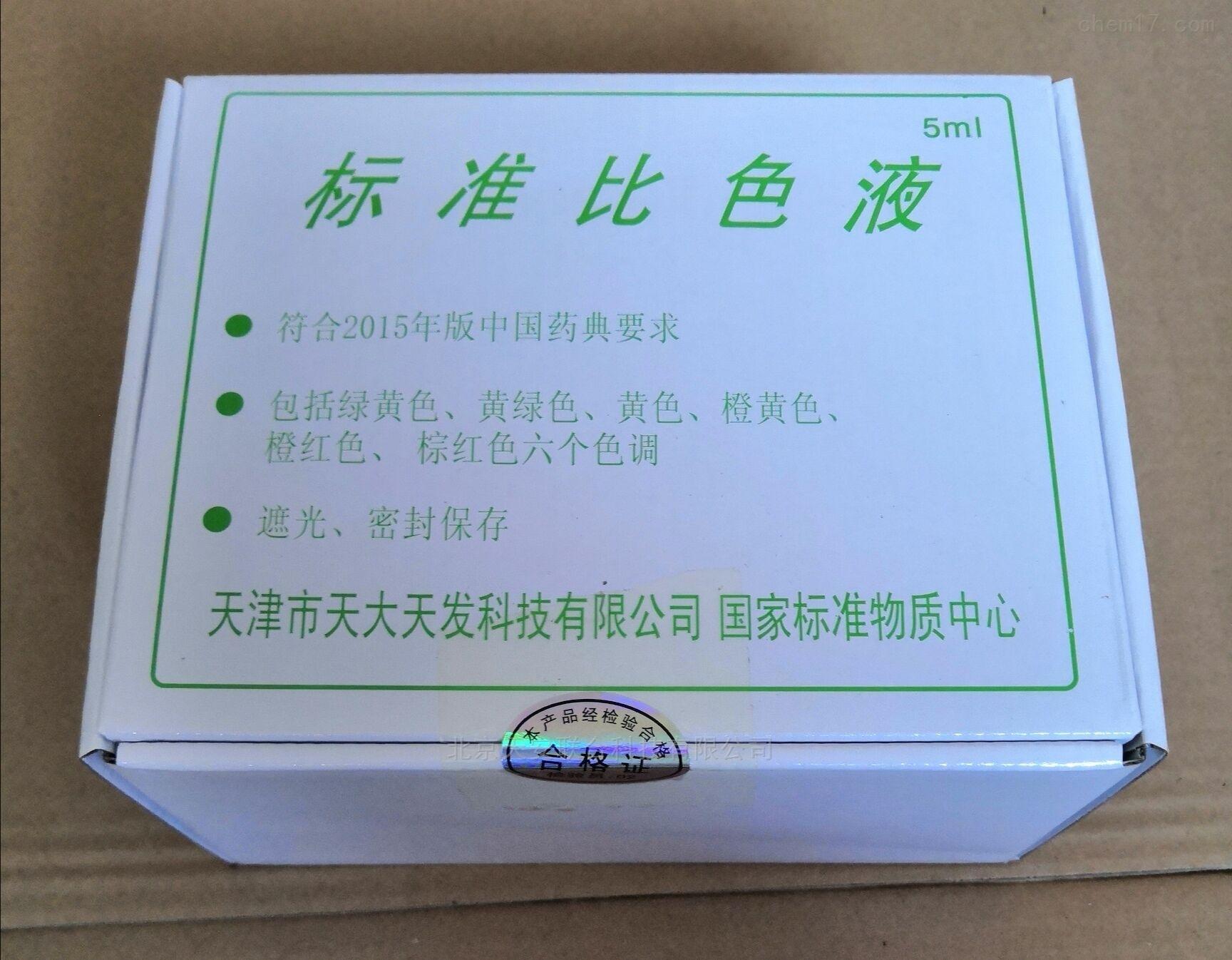 标准比色液 2015版药典溶液颜色检查法